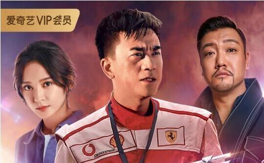 《快进者》爱奇艺今日上映 众星加盟竞