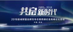 共启新时代 2018金诚财富十周年品牌发布会即将开幕