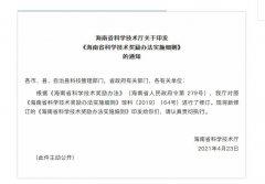 重磅!海南省科学技术奖励办法实施细则来了→