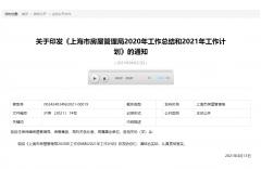 上海房管局:加强商品住房销售管理 开