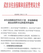 武汉加强新建商品房销售全过程监管