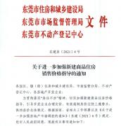 东莞楼市调控再度升级:新房售价一年